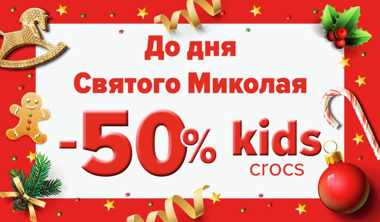 -50% на все дитяче взуття до дня Св. Миколая
