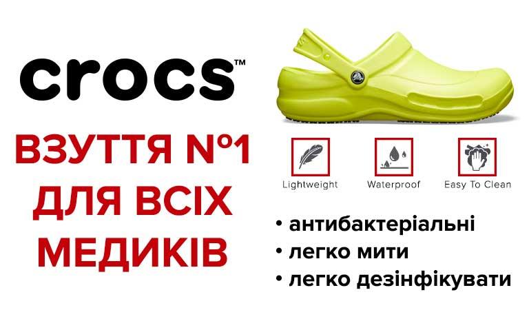 Взуття для медиків